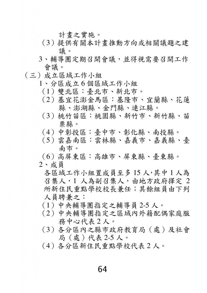 台北市家庭教育資源手冊 (68)