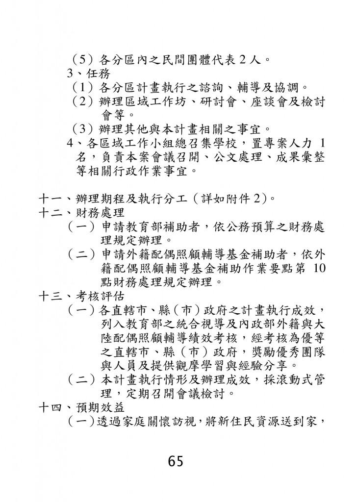 台北市家庭教育資源手冊 (69)