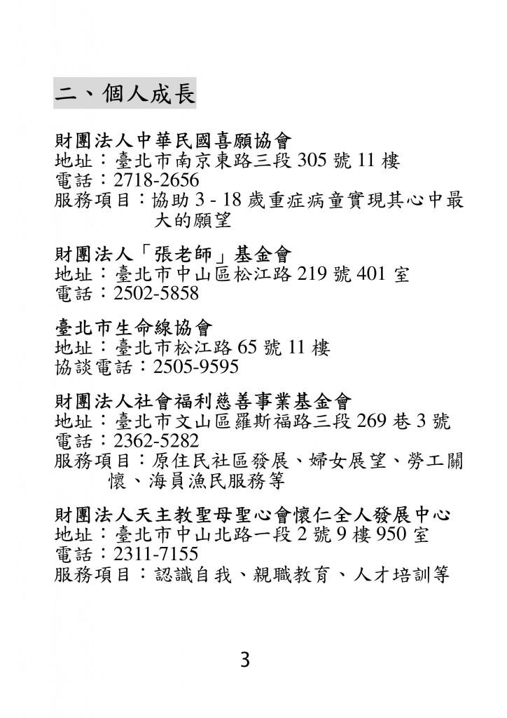 台北市家庭教育資源手冊 (7)