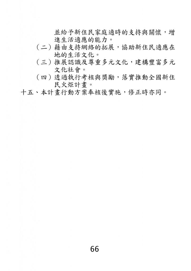 台北市家庭教育資源手冊 (70)