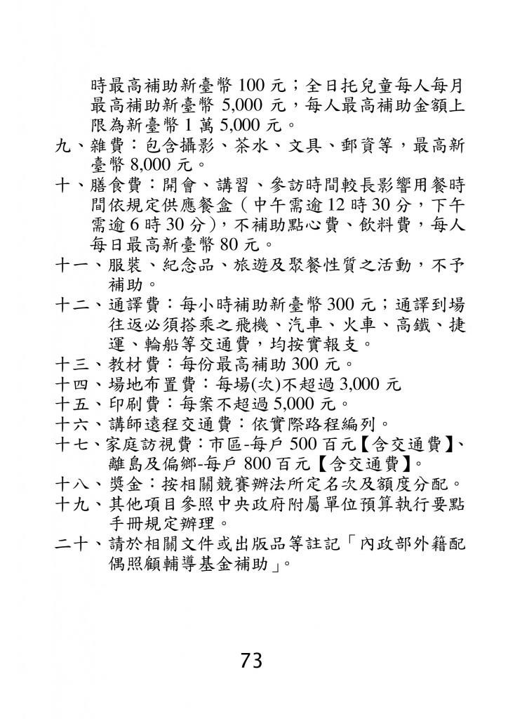 台北市家庭教育資源手冊 (77)