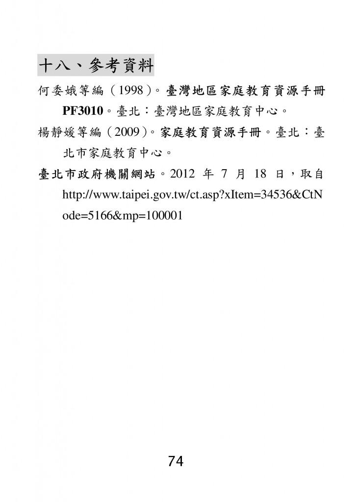 台北市家庭教育資源手冊 (78)