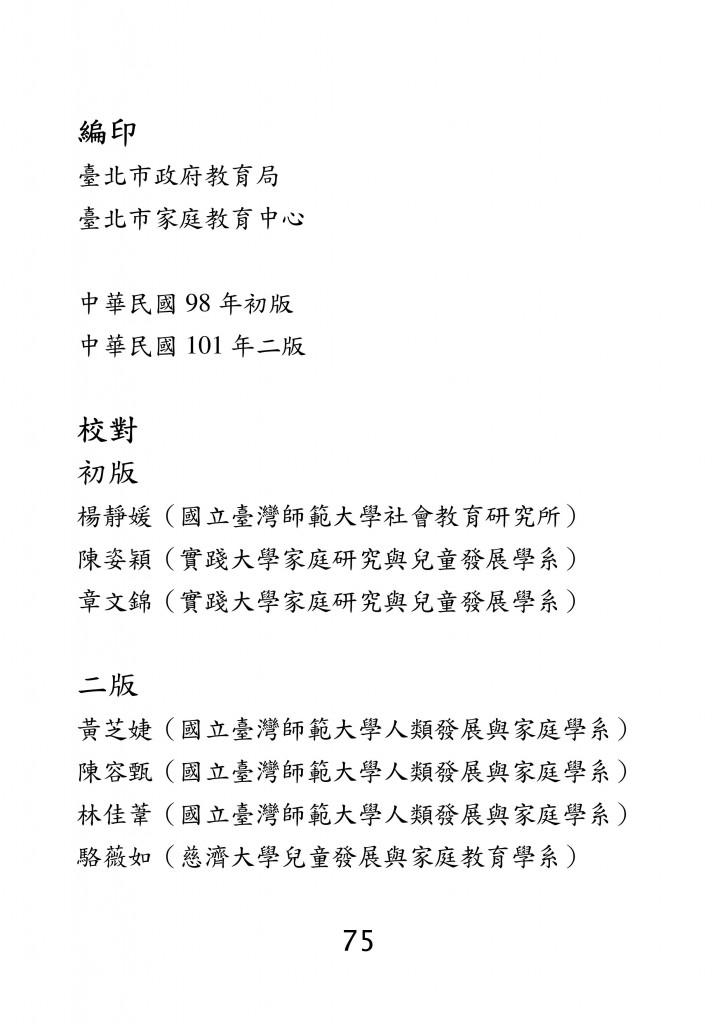 台北市家庭教育資源手冊 (79)