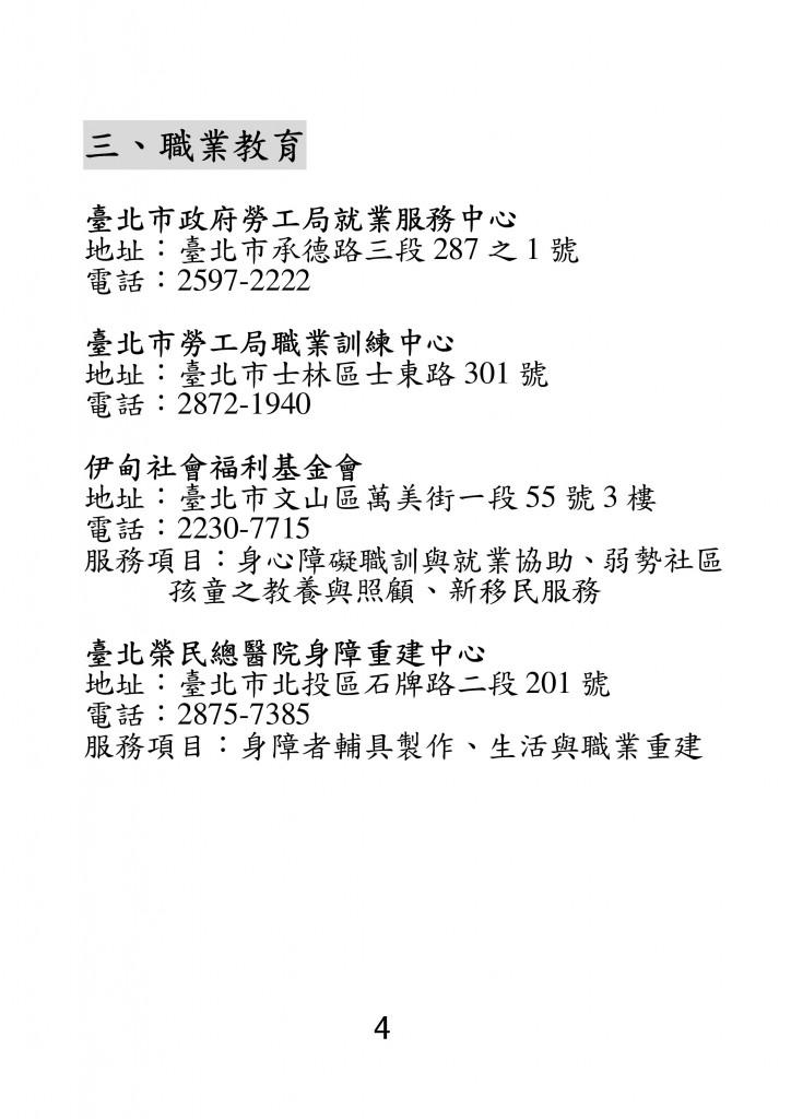 台北市家庭教育資源手冊 (8)