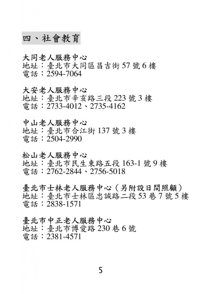 台北市家庭教育資源手冊 (9)