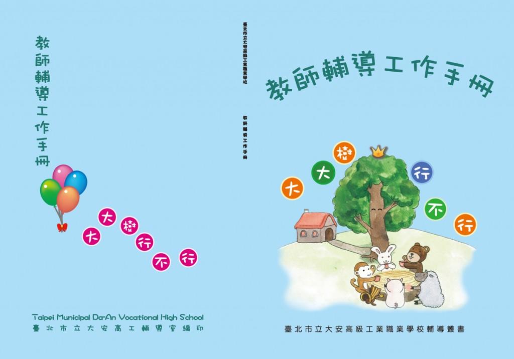 105大安高工教師輔導工作手冊封面.